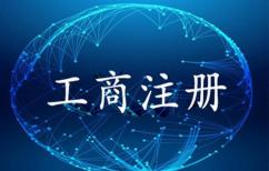 北京注册公司什么问题值得我们关注?